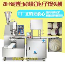 香港黄金流沙包子机多功能商用全自动豆沙包子机多少钱一台图片