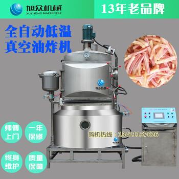茂名香芋头条真空低温油炸机新款含油量少真空低温油浴干燥脱水机