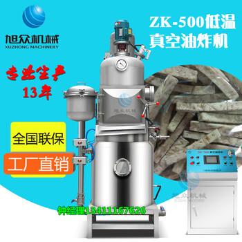 潮州海鱼海虾真空低温油炸机智能紫薯芋头低温真空油炸设备