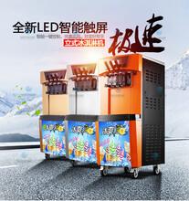深圳三色冰淇淋机多少钱圣代冰淇淋机商用立式冰激凌机智能图片