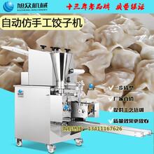周口全自动仿手工素三鲜速冻饺子机培训水晶虾饺机全自动无处不在图片