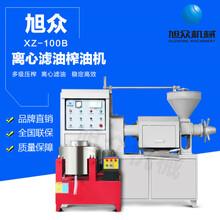 南阳全自动螺旋榨油机东北大豆榨油机械设备自动压榨菜籽油机图片