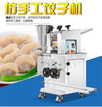 漯河学校使用包饺子机器全自动旭众全自动仿手工水饺机简单简洁图片