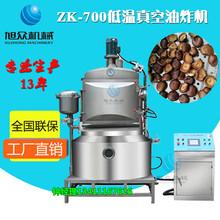 云南全自动香菇深加工设备旭众真空低温油炸机械低温真空油浴脱水机图片