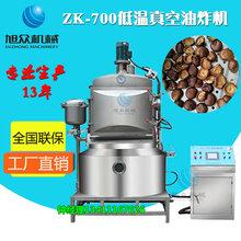 云南全自动香菇深加工设备旭众真空低温油炸机械低温真空油浴脱水机