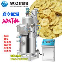 辽宁全自动低温油炸机香菇薯条深加工机械设备农产品创业用低温真空油炸机图片