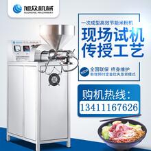 新款一步成型米粉机南京投资创业生产设备全自动米粉机赚钱的机器图片