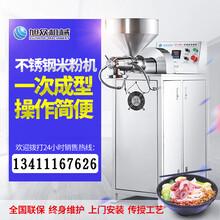 潍坊全自动一步成型米粉机旭众多功能五谷米线机做胡萝卜濑粉机图片