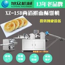 东莞全自动矮子馅饼机2018新款多功能酥饼机生产线使用可靠图片
