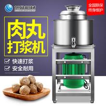 郑州全自动肉丸打浆机视频商用6kg/次打肉浆的机器设备图片