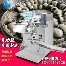 陕西特产黄馍馍机新款红枣红豆馍馍机生产厂家直供多功能自动包馅机图片