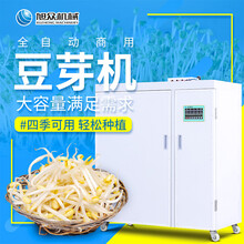 郑州全自动豆芽机厂家直供16箱恒温恒湿豆芽机可定时淋水芽苗机图片