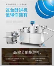鞍山酥饼机全自动商用做驴肉火烧的机器设备酥饼机多少钱一台图片