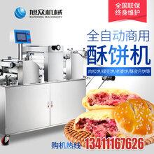 厦门商用全自动馅饼机价格优质全自动馅饼机批发多功能酥饼生产线图片