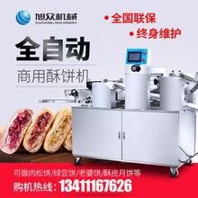 福建商用多功能做糖酥饼机器三段全自动酥饼机厂家图片