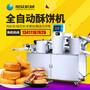 清远绿豆酥饼机全自动商用机器做绿豆饼葱油烧饼机服务周到图片