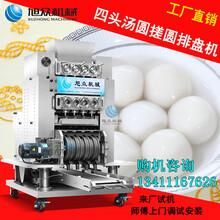 江西自动搓圆成型多头汤圆机旭众四头汤圆成型排盘机器多少钱图片