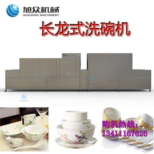 长龙式洗碗机钟 (1)