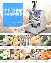 农村小型致富机械新款包子机全自动多功能鲜肉灌汤包子机图片