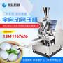 徐州全自动包子机价格表不锈钢肉菜包子机十二褶花纹设计先进图片