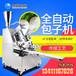 天津全自动商用灌汤小笼包子机开发区用12褶包包子机多少钱