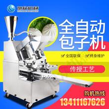 天津全自动商用灌汤小笼包子机开发区用12褶包包子机多少钱图片