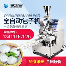 阜新新款商用全自动包子机机器生产菜包肉包包包子机器多少钱图片