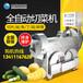 廣州多功能商用切菜機供應全自動切菜機廚房專用小型切菜