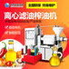 福州油茶籽榨油机全自动压榨芝麻油机器螺旋榨油机新款报价