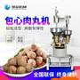 重庆火锅包馅肉丸机全自动商用牛肉丸机器设备15-30mm肉丸包馅机图片