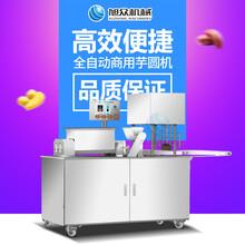 上海甜品连锁店用全自动芋圆机新款商用地瓜圆芋圆机器设备多少钱图片