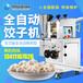 小型饺子机全自动广州饺子馆用蔬菜水饺机仿手工捏花