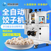 郑州仿手工饺子机小型商用全自动饺子机新时代食品加工机械