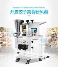 咸阳开店用速冻仿手工饺子机全自动商用饺子机器多少钱一台图片
