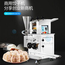 汕尾学校用小型仿手工饺子机厂家直销全自动水饺机器多少钱一台图片