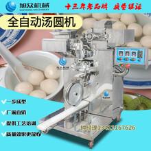 惠州全自动汤圆成型机猪儿粑青团麻蓉汤圆包馅挤压搓圆成型机图片