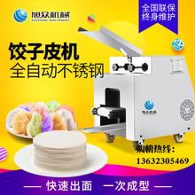 小型台面式饺子皮机多功能饺子皮机器全自动商用水饺皮机报价图片