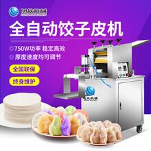 山西商用全自动饺子皮机多少钱有没有做饺子皮这样的机器?图片