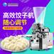 桌面型煎饺机新款多功能饺子机器旭众28型小型煎饺机仿手工