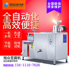 鶴壁商用全自動壓榨豆腐機磨漿煮漿壓榨一體豆腐機多少錢圖片