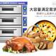 远红外线食品烘炉 (7)