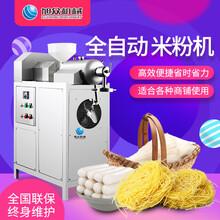黔东南商用不锈钢自熟米粉粉丝机机器生产细米粉一台米粉机价钱图片