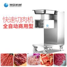 中央厨房用全自动切肉机2018新款多功能切肉机可切肉片肉丝肉丁机图片
