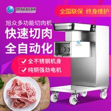 佛山食堂用自动切肉机鲜肉冻肉加工设备学校用切肉片肉丝机图片