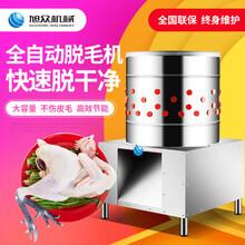广州鸡鸭脱毛机自动脱鸡毛的机器设备怎么卖鹅鸭脱毛机厂家直供图片