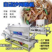 广安小作坊用粮食加工设备80公斤产量全自动河粉机设备多少钱图片