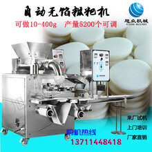 梧州新款无馅糍粑机香甜糯米糍粑机旭众XZ-6000A大糍粑机生产厂家图片