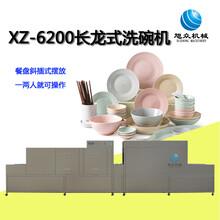 深圳长龙式洗碗机酒店食堂用自动洗碗机带烘干消毒功能304不锈钢图片