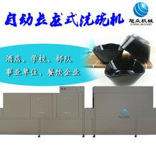 工厂用大型长龙式洗碗机多少钱山西酒楼洗碗机生产厂家图片