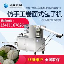 深圳仿手工卷面式包子机仿人工捏花包子机鲜肉包子机报价图片